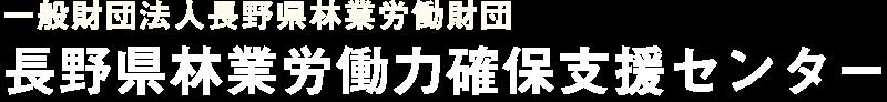 一般財団法人長野県林業労働財団長野県林業労働力確保支援センター